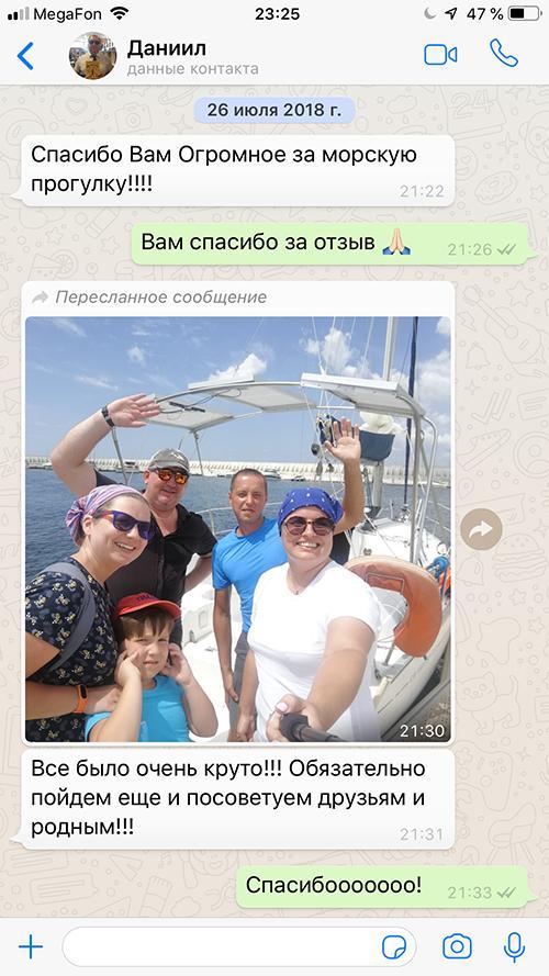 Отзыв по аренде яхты фото 01